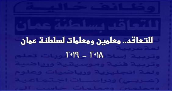 للتعاقد.. معلمين ومعلمات لسلطنة عمان 2018 - 2019 0729