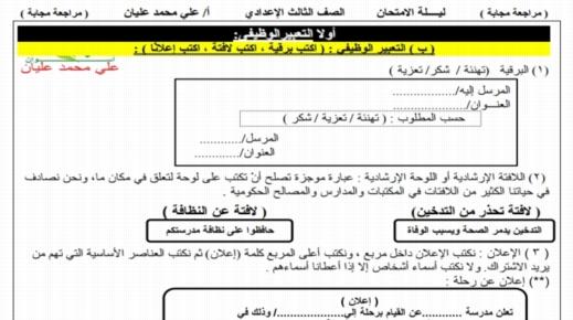 بالاجابات أفضل مراجعة لغة عربية للثالث الاعدادى 13 ورقة لامتحان نصف العام مستر على عليان  0812