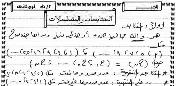 أفضل مذكرة جبر للثانى الثانوي الترم الثاني 2018 مستر ناصر ابوزيد 0818