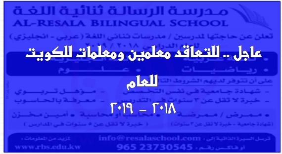 عاجل .. للتعاقد معلمين ومعلمات للكويت للعام 2018 - 2019 0823