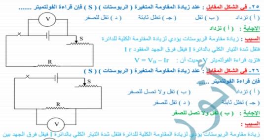 مراجعة المنير فيزياء ثانوية عامة 2018 مستر انور عبد الله 0836