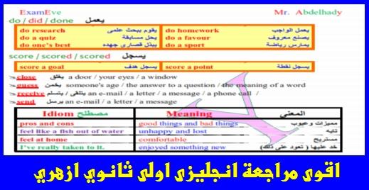 مراجعة ليلة امتحان اللغة الانجليزية للصف الاول الثانوى الازهرى 18 ورقة لامتحان نصف العام 088810