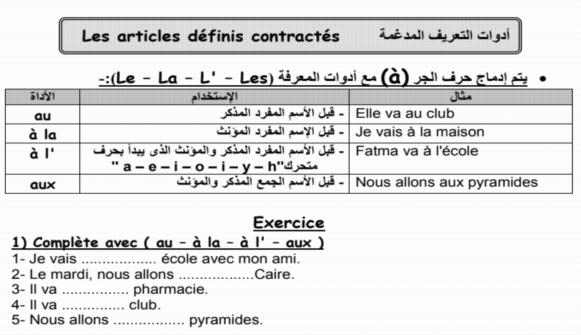 """مراجعة اللغة الفرنسية """"Bienvenue"""" للصف الاول الاعدادى لغات الترم الثانى 2018   0919"""