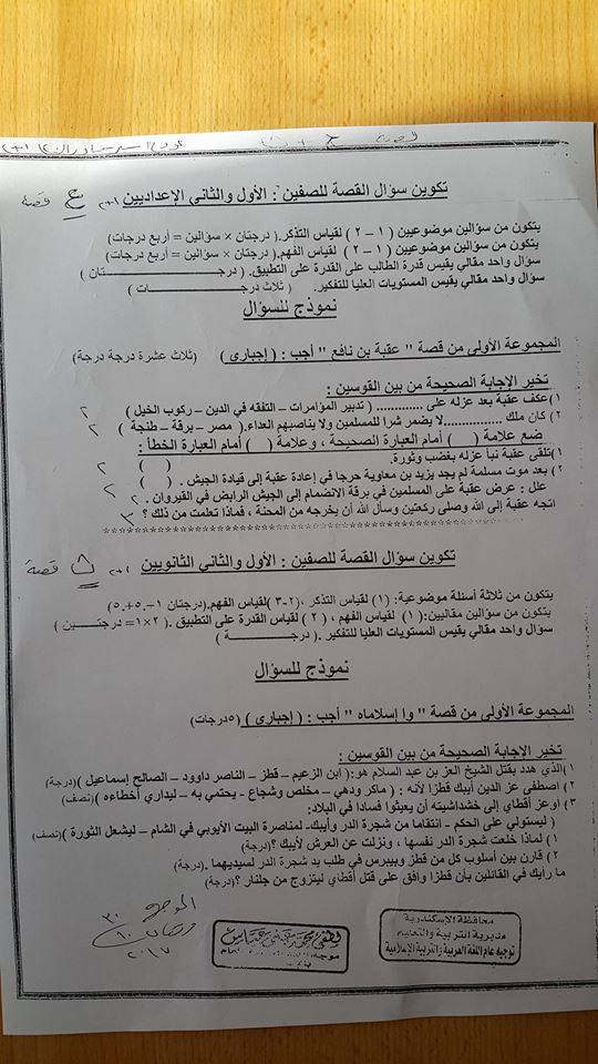 عاجل.. تعديلات هامة بمناهج اللغة العربية والتربية الاسلامية لجميع المراحل 0_510