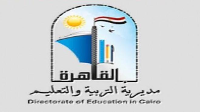 نتيجة الشهادة الإعدادية محافظة القاهرة الترم الأول 2018 1-110