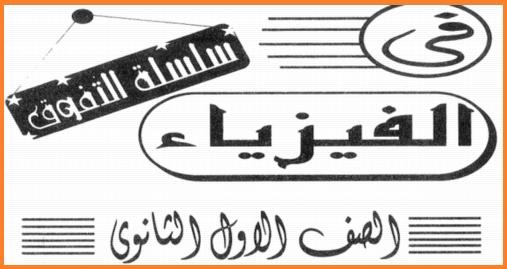 مذكرة الفيزياء للصف الاول الثانوى 2019 مستر محمد صبحى 10011
