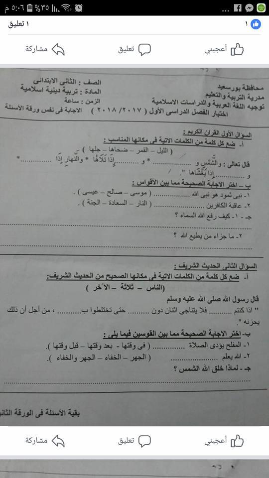 امتحان التربية الإسلامية للثاني ابتدائي نصف العام 2018 محافظة بورسعيد 10017