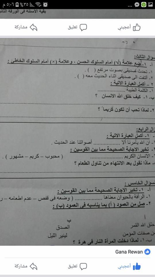 امتحان التربية الإسلامية للثاني ابتدائي نصف العام 2018 محافظة بورسعيد 10112