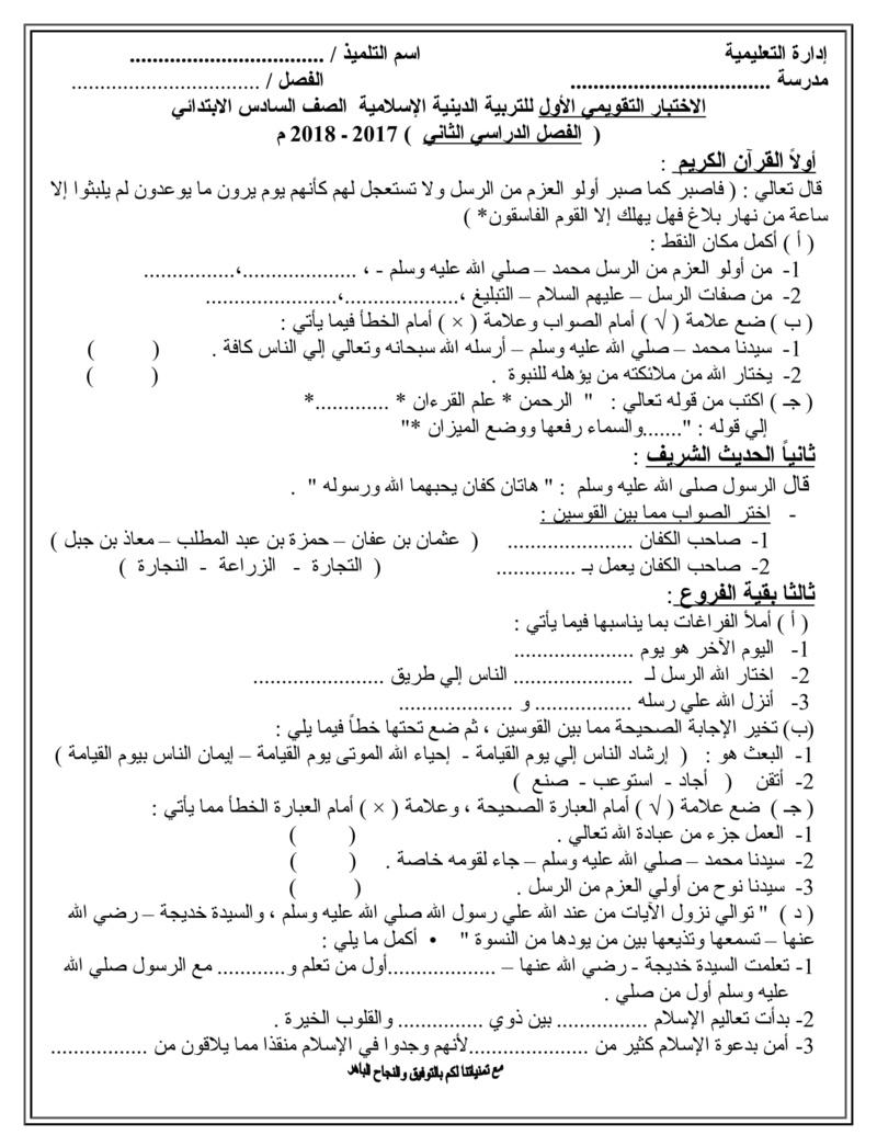 نموذج امتحان التربية الاسلامية للصف السادس الابتدائى الترم الثانى 10117