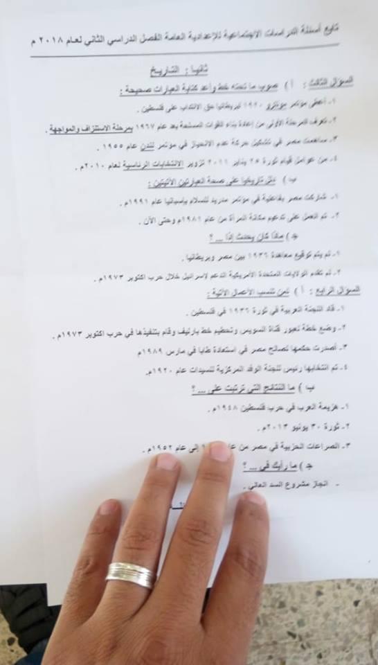 امتحان الدراسات للصف الثالث الاعدادى الترم الثانى 2018 محافظة القليوبية 10144