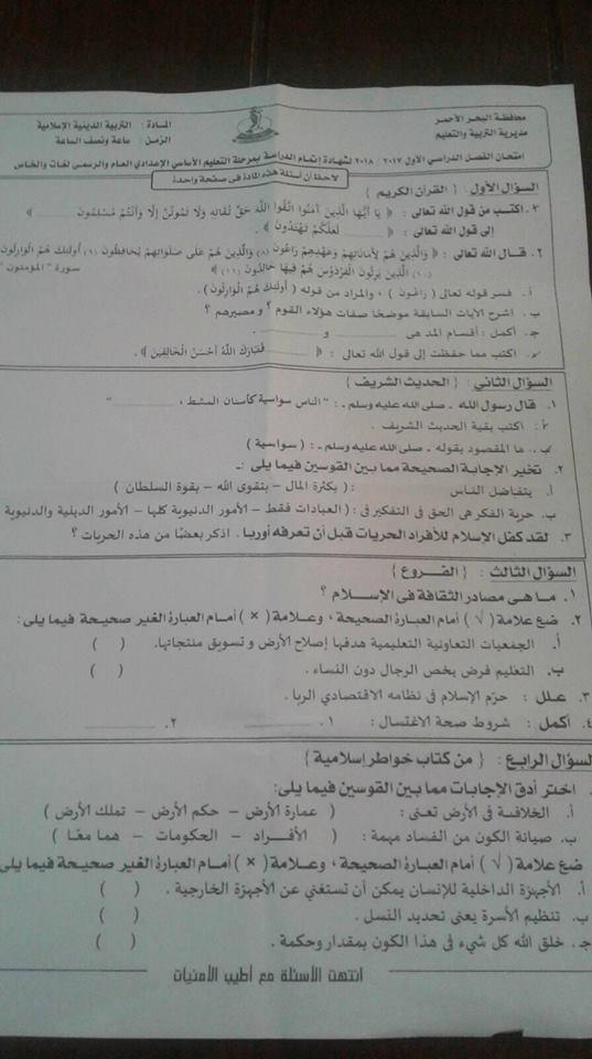 امتحان التربية الاسلامية للثالث الإعدادي نصف العام 2018 محافظة البحر الأحمر 1068