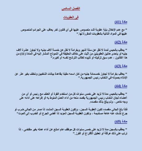 بالقانون.. 500 جنيه غرامة على المتخلفين عن الانتخابات الرئاسية 1095