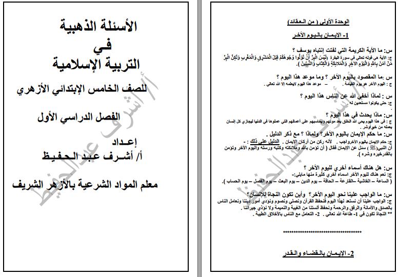 مراجعة التربية الاسلامية للصف الخامس الابتدائى ازهر ترم اول 2018 مستر اشرف عبدالحفيظ 110