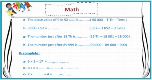 بوكليت مراجعة math للصف الثالث الإبتدائى ترم أول 2019 بالاجابات 1102