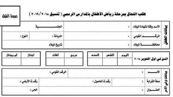 شروط التقديم لرياض الاطفال (عربي - تجريبي لغات) للعام الدراسى ٢٠١٨ - ٢٠١٩ 11053