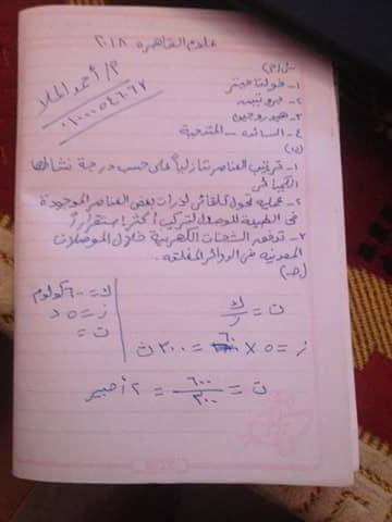 اجابة امتحان العلوم للصف الثالث الاعدادي الترم الثانى 2018 محافظة القاهرة 11070