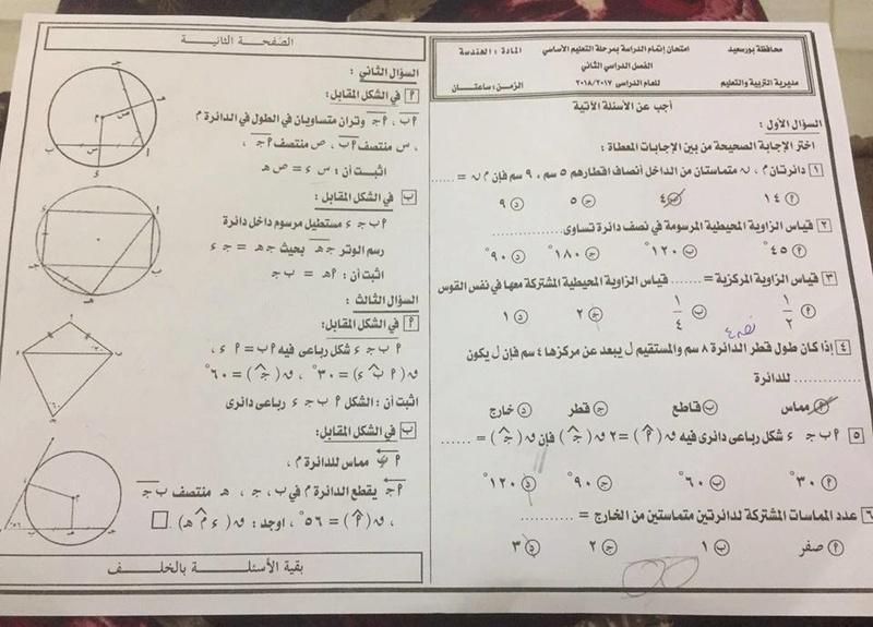 امتحان الهندسة للصف الثالث الاعدادى الترم الثانى 2018 محافظة بورسعيد 11071