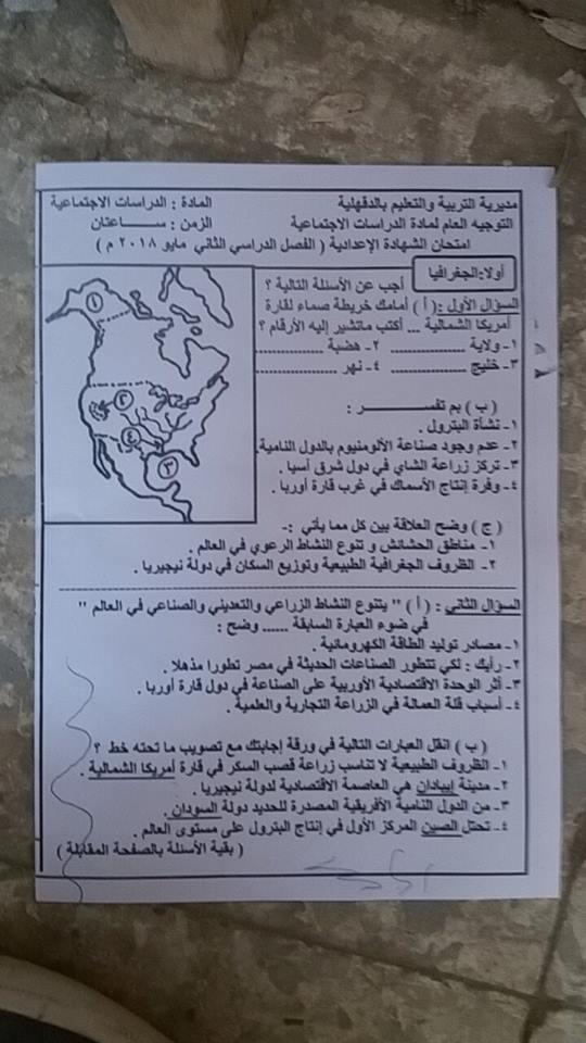 امتحان الدراسات للصف الثالث الاعدادى الترم الثانى 2018 محافظة الدقهلية 11074