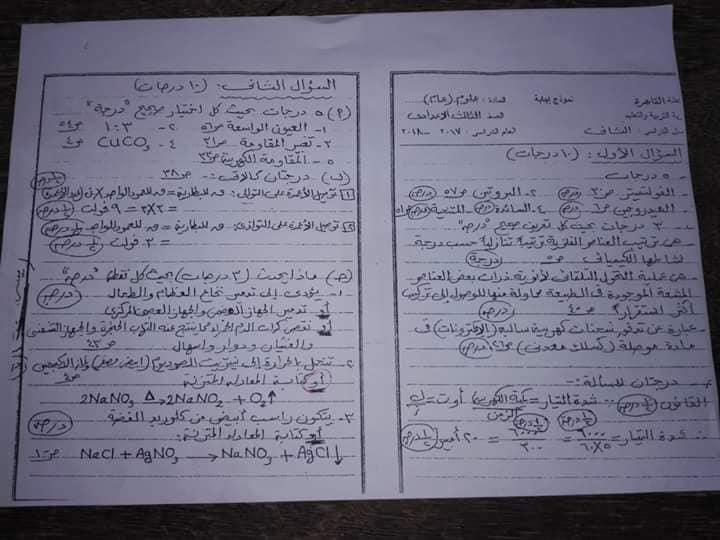 نموذج إجابة امتحان العلوم بتوزيع الدرجات للصف الثالث الاعدادى محافظة القاهرة ترم ثاني 2018 11078