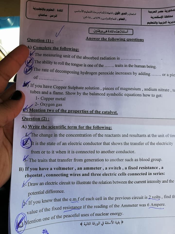 امتحان Science الصف الثالث الاعدادي الترم الثانى 2018 محافظة الاسكندرية 11079