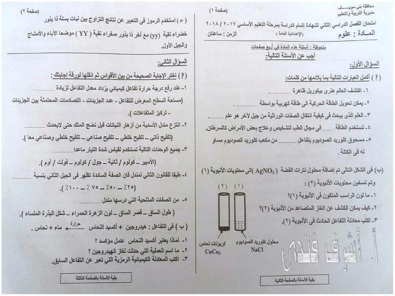 امتحان العلوم للصف الثالث الاعدادى الترم الثانى 2018 محافظة بني سويف 11081