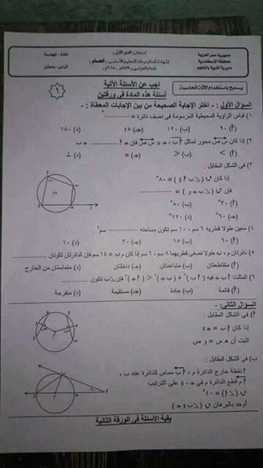امتحان الهندسة للصف الثالث الاعدادى الترم الثانى 2018 محافظة الأسكندرية 11083