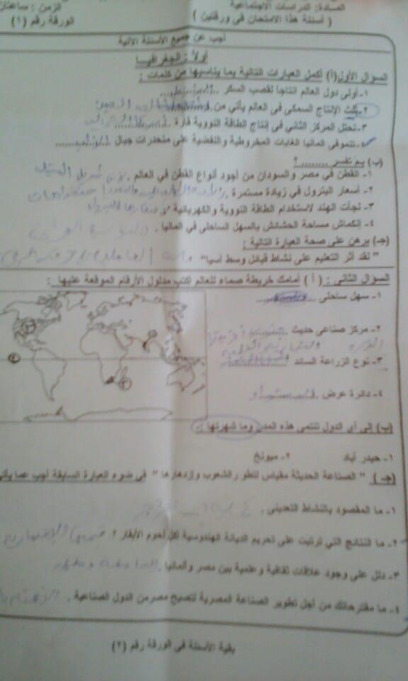 امتحان الدراسات للصف الثالث الاعدادى الترم الثانى 2018 محافظة كفر الشيخ 11084