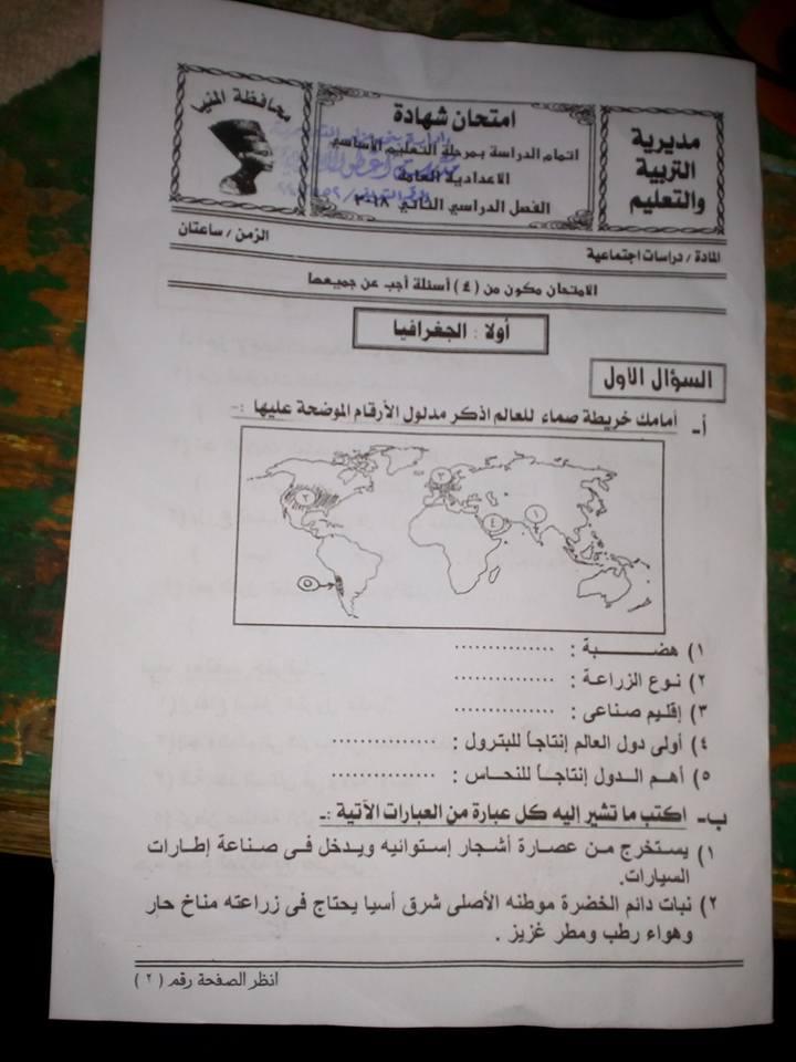 امتحان الدراسات للصف الثالث الاعدادى الترم الثانى 2018 محافظة المنيا 11085