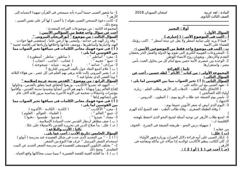 امتحان السودان 2018 لغة عربية الصف الثالث الثانوى 11087