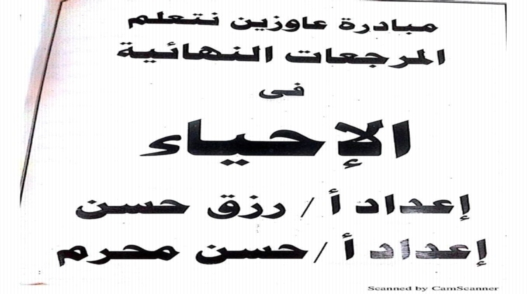 أفضل مراجعه احياء للصف الثالث الثانوي أ/ حسن محرم و أ/ رزق حسن 11088