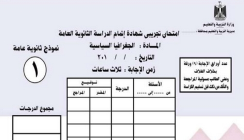 نماذج امتحان الجغرافيا المتوقعة للصف الثالث الثانوي 2018 من الوزارة 11177
