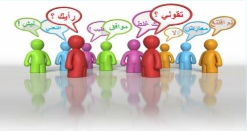 التعلم النشط: إستراتيجية الحوار والمناقشة 112
