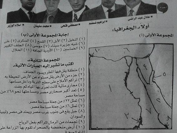 مراجعة الجمهورية لغة عربية ودراسات للصف السادس الابتدائي الترم الثاني 11223