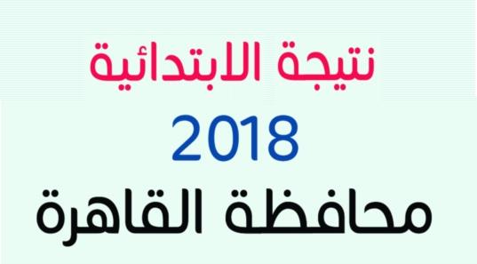 نتيجة ابتدائية محافظة القاهرة 11234