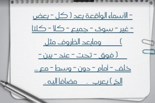 """ثوابت اعرابية لن يخلو منها امتحان اللغة العربية """"قطعة النحو"""" للثانوية العامة 11245"""