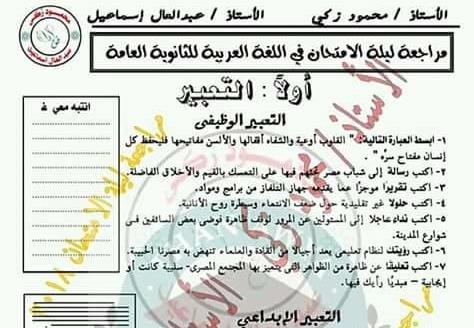 ملخص العربي كامل (ادب-نصوص-قراءه-بلاغه-نحو-تعبير) للثالث الثانوي علي شكل سؤال وجواب  11256