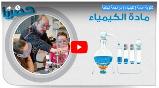 فيديو: اقوى مراجعه نهائية فى الكيمياء للصف الثالث الثانوي مستر محمد المحمدى 11262