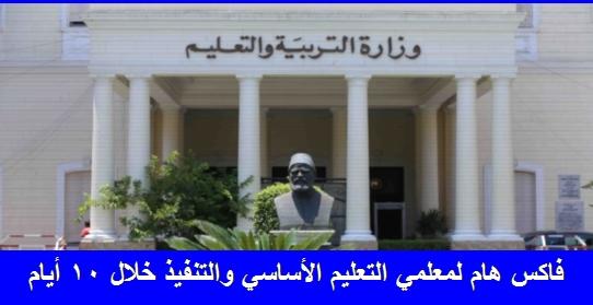 عاجل| فاكس هام لمعلمي التعليم الأساسي واجب التنفيذ خلال عشرة أيام 11267