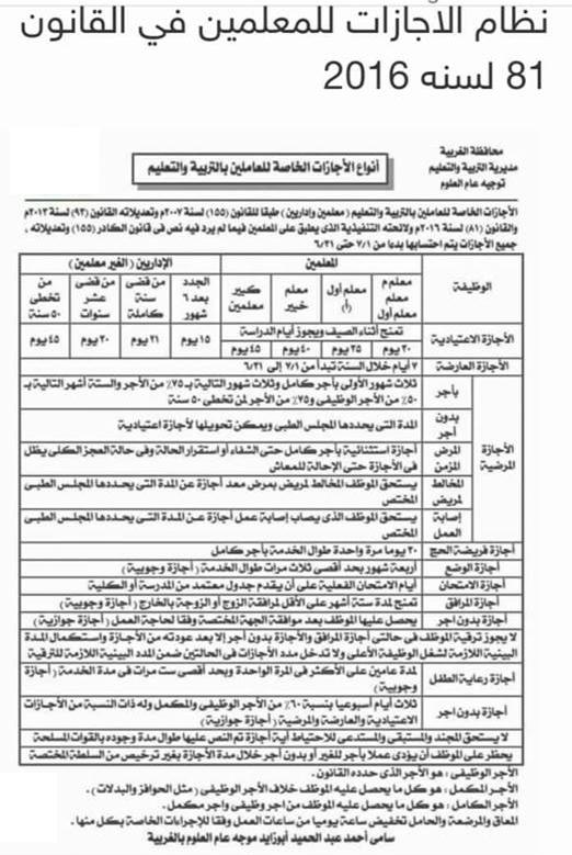 بالمستندات: نظام إجازات المعلمين (عارضة - اعتيادية - خاصة) في القانون الجديد 1127