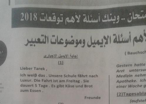 توقعات امتحان اللغة الالمانية للصف الثالث الثانوي.. ملحق الجمهورية 2018 11289