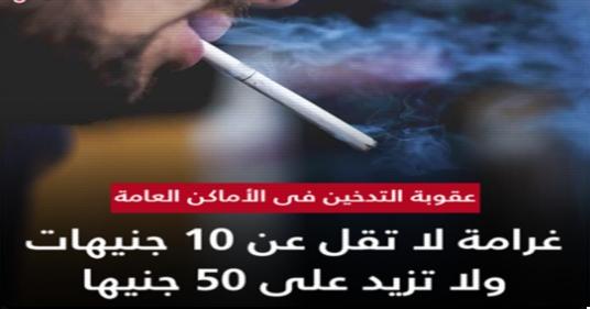 عقوبة التدخين فى الأماكن العامة.. غرامة لا تقل عن 10 جنيهات ولا تزيد على 50 جنيها 11293