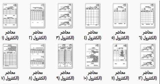 تحميل محاضر الكنترول 2019 pdf 11294