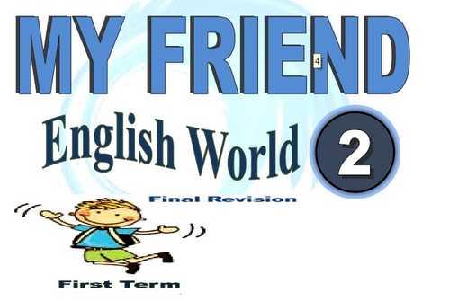 مراجعة English World  للصف الثانى الابتدائى ترم أول 2019 11306