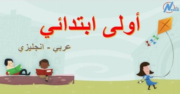 شرح مناهج الانجليزي والعربي للصف الاول الابتدائي نظام جديد 2019 بالصوت والصورة 11309