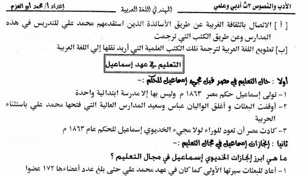 مذكرة المهند فى الادب والنصوص للصف الثالث الازهري (علمى وادبى) 2019  1141