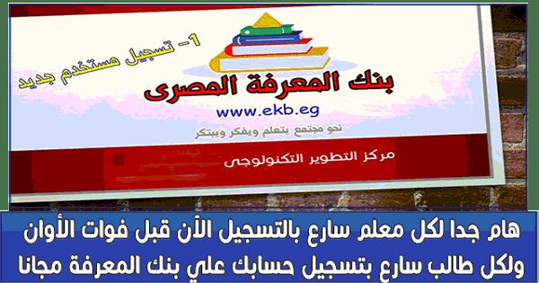 فيديو تفصيلي عن كيفية التسجيل على بوابة الطلاب والمعلمون ببنك المعرفة المصري 117