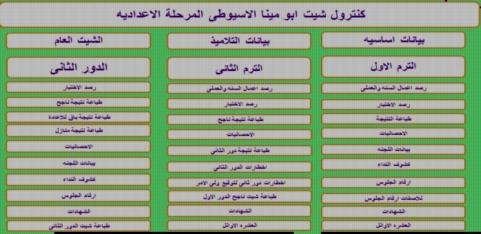 كنترول شيت أبو مينا الاسيوطى للمرحلة الاعداديه حسب القرار377 لسنة 2017  1171