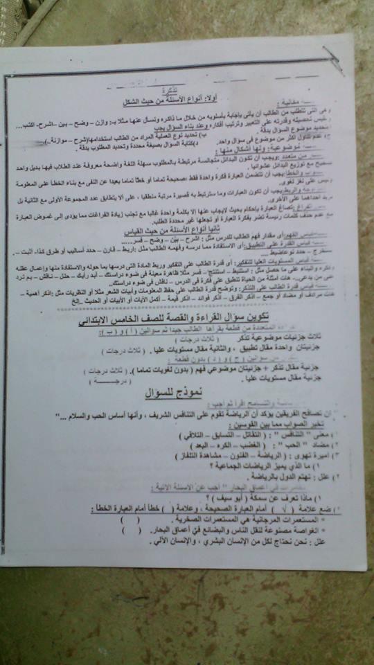 مواصفات الورقة الامتحانية في اللغة العربية لجميع المراحل 2018 وبعض نماذج الأسئلة 1186