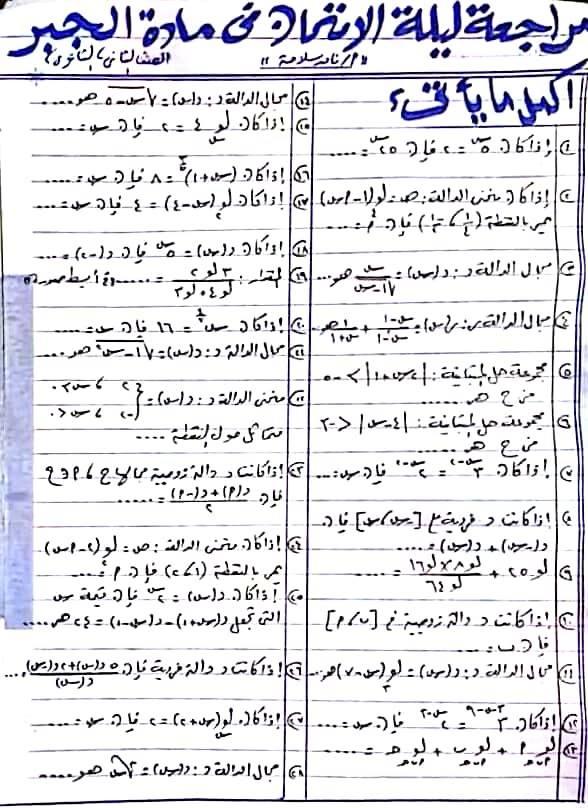 أفضل مراجعة جبر للثانى الثانوى - مسائل مجابة لامتحان نصف العام مستر ناصر سلامة 1206