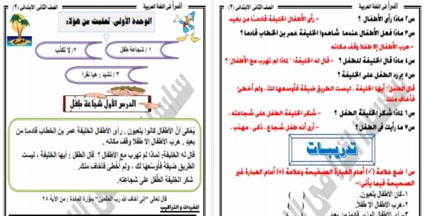 افضل مذكرة لغة عربية للثاني الابتدائي ترم ثانى (شرح لكل درس - اسئلة واجاباتها - تدريبات شاملة) 12119